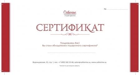 "Подарочный сертификат <span class=""highlight"">Catherine</span>&#160;..."