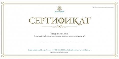 Подарочный сертификат Aesthederm